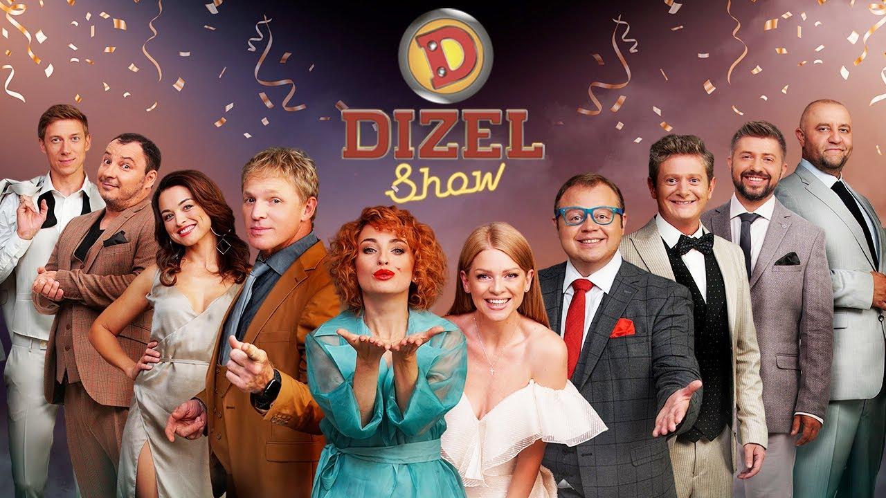 maxresdefault - Основные плюсы приобретения билетов на Дизель-шоу